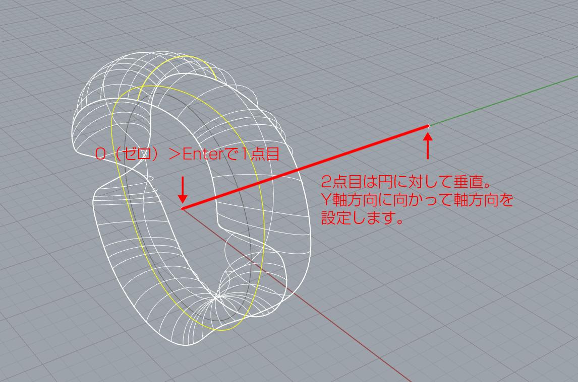 うねったリングを作ろうと思ったらRhino6でロードライクが変わってた!