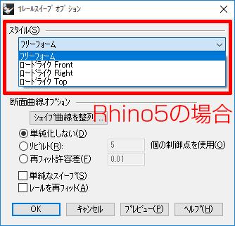 Rhino5のロードライク